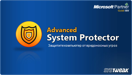 Advanced System Protector 2.2 � ������������ ������