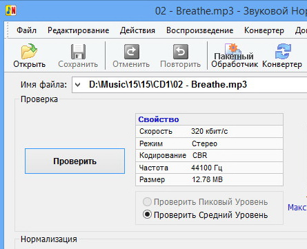 Sound Normalizer 7.99.7 Rus