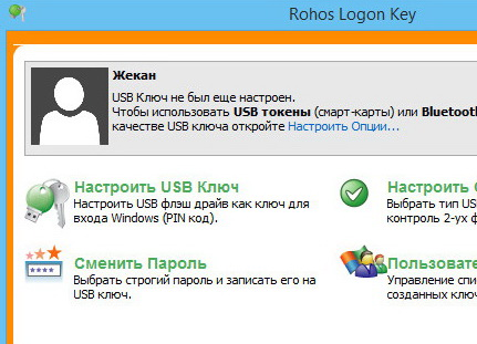 Rohos Logon Key 3.4