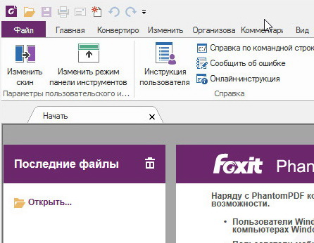 Foxit PhantomPDF Business 7.2.5.0930 - редактор файлов pdf