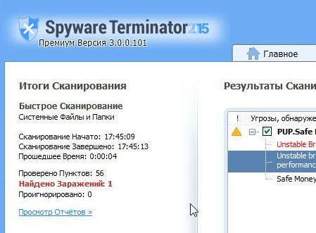 Spyware Terminator 2015 код активации - фото 8