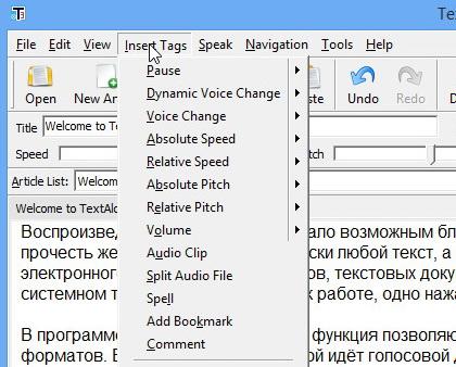 Программа Для Воспроизведения Текста Голосом На Русском Языке Скачать - фото 8
