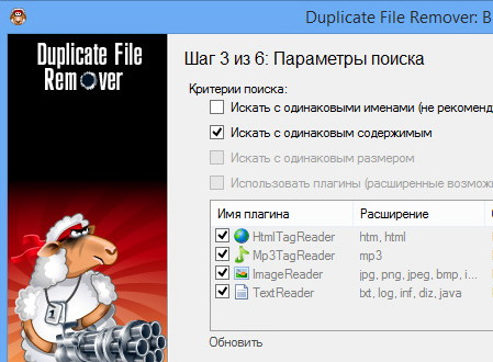 Duplicate File Remover 3.8.30.0 + Русификатор