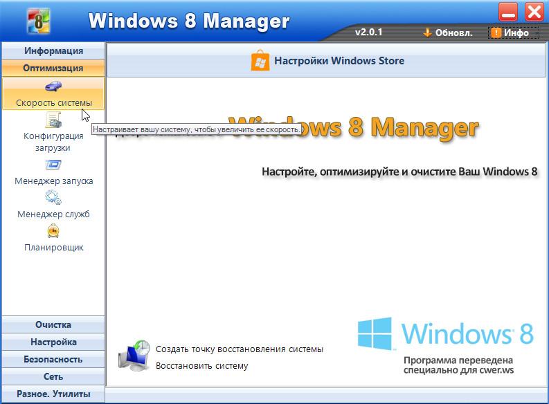 WINDOWS 8 MANAGER 2.2.8 НА РУССКОМ СКАЧАТЬ БЕСПЛАТНО