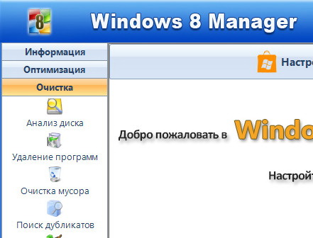 Windows 8 Manager 2.2.8 + русификатор