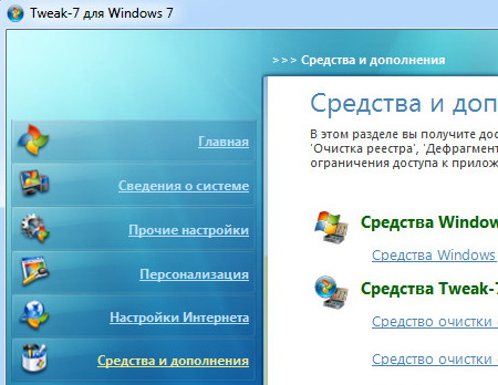 Tweak-7 1.0.1175 - твикер для windows 7