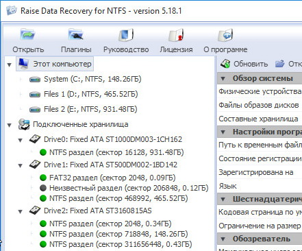 Raise Data Recovery for FAT/NTFS 5.18.2