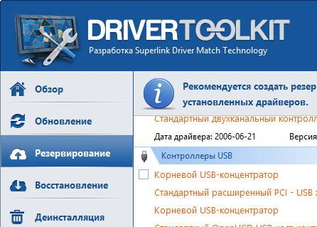 driver toolkit не скачивает драйвера