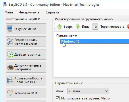 EasyBCD Community Edition 2.3.0.207 - русская версия