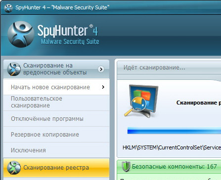 скачать ключ для активации Spyhunter 4 - фото 6