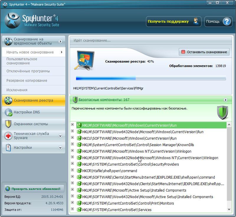 Spyhunter 4 Лицензионный Ключ Скачать - фото 7