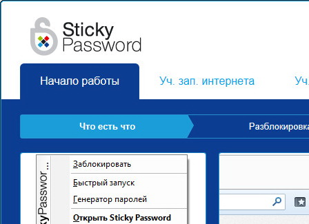 Sticky Password Premium 8.1.0.110