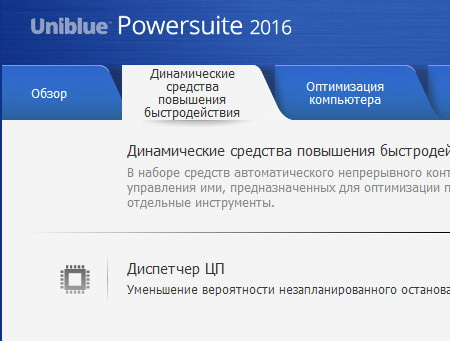 Uniblue PowerSuite 2016 4.4.2.0 + ключи