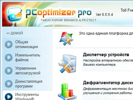 PC Optimizer Pro 6.5.5.4