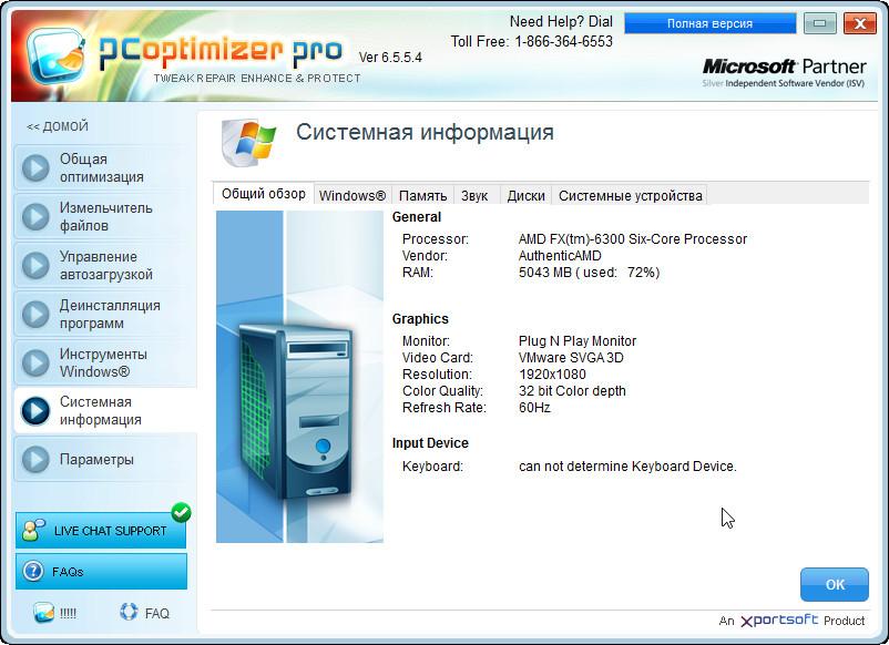 Optimizer Pro что это за программа - фото 11