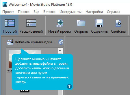 Sony Movie Studio Platinum 13.0.954