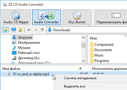 EZ CD Audio Converter 5.0.0.1 Ultimate
