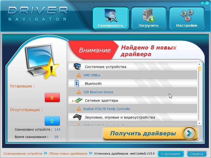 Код активации для driver navigator