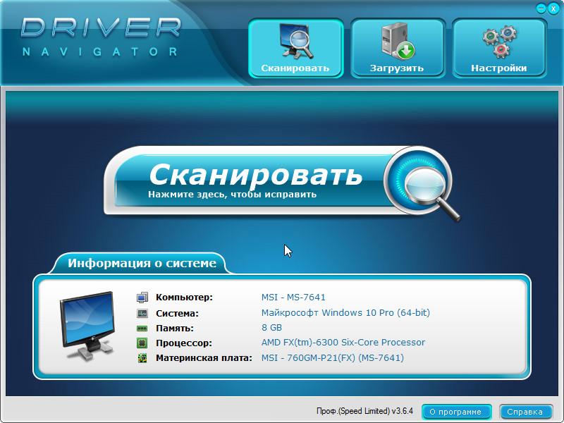 навигатор программа для сканирования скачать