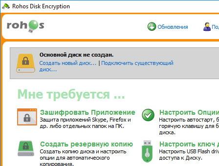 Rohos Disk Encryption 2.2