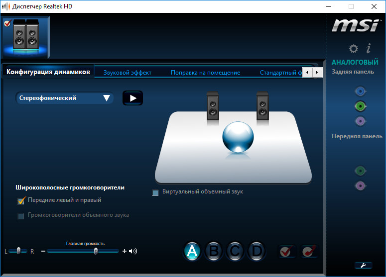 Solved: how to get back old realtek hd audio manager hp support.