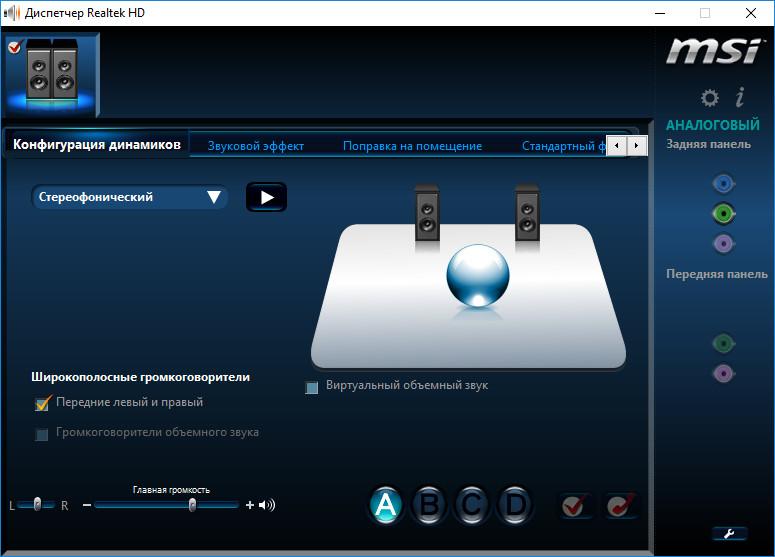 Драйвер скачать realtek hd audio codec driver.