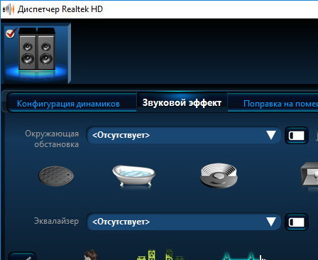Realtek High Definition Audio Driver 6.0.1.8018 для windows 7/8/10