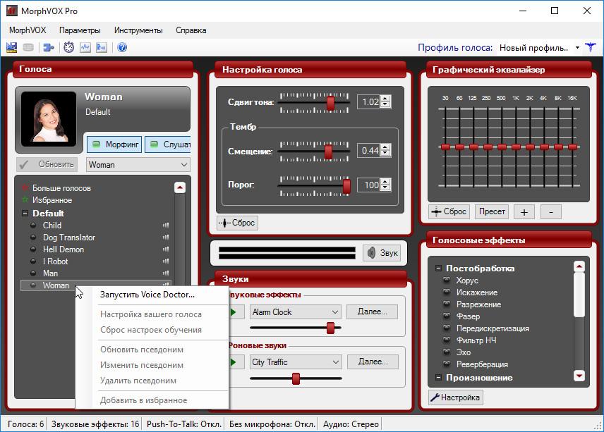 Morphvox Pro скачать на русском Полная Версия