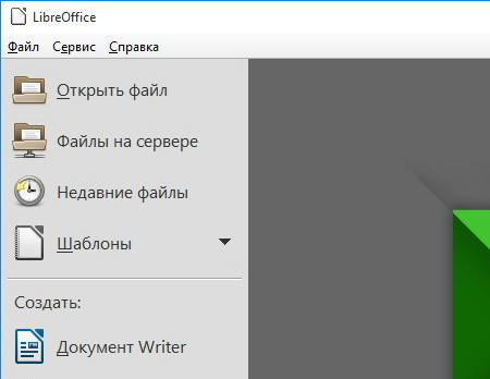 LibreOffice 6.1.0 (Русский)