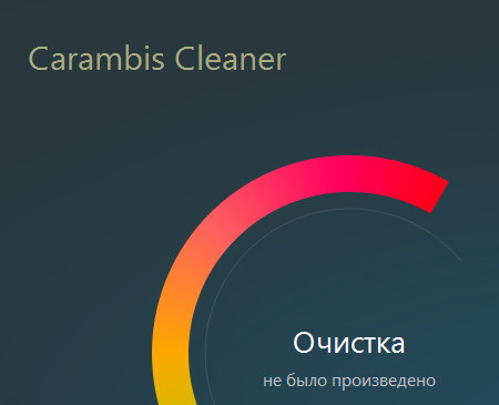 Carambis Cleaner 1.3.3 + код (активация)