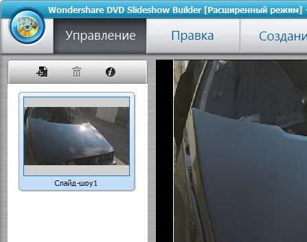 Wondershare DVD Slideshow Builder Deluxe 6.5 + Rus