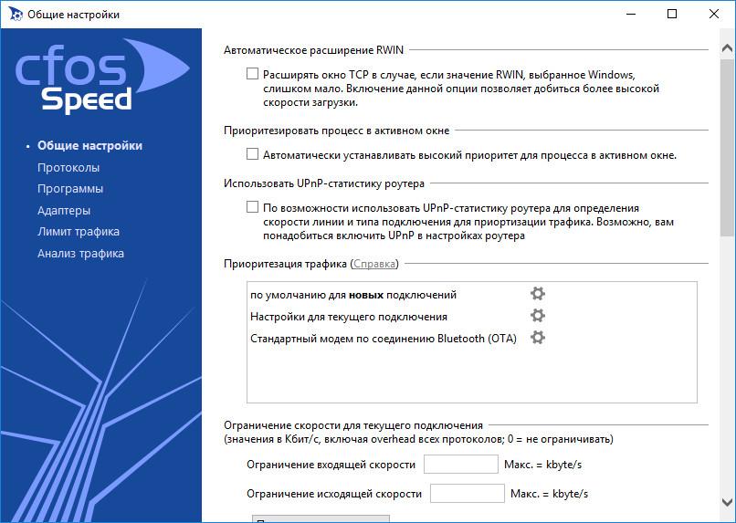 Скачать бесплатно cfosspeed rus ключ