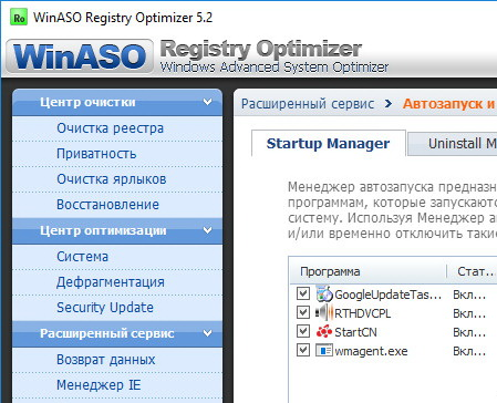 WinASO Registry Optimizer 5.2