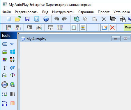 My Autoplay Enterprise 1.01 - создание автозапуска дисков