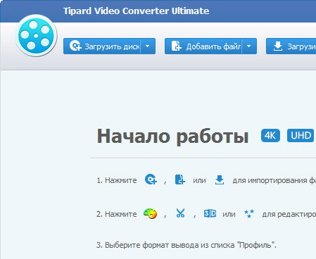 Tipard Video Converter Ultimate 9.1.6 + русификатор