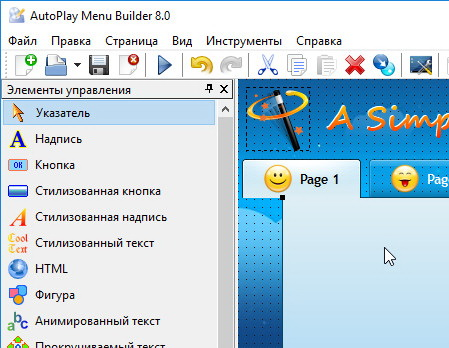 AutoPlay Menu Builder 8.0.2458