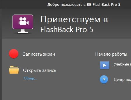 BB FlashBack Pro 5.22.0.4178 + русификатор