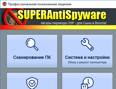 SUPERAntiSpyware 6.0.1258 (русская версия)