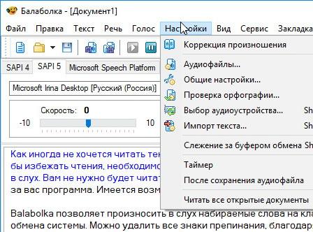 Балаболка 2.12.0.662 + русский голос