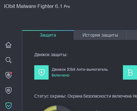 IObit Malware Fighter Pro 6.2.0.4770 + лицензионный ключ