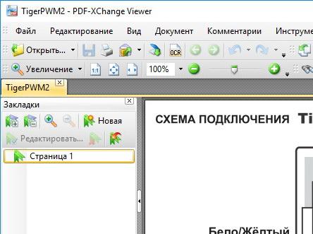PDF-XChange Viewer PRO 2.5.322.9 + ключ