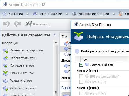Acronis Disk Director 12.0.96 + ключ (на русском)