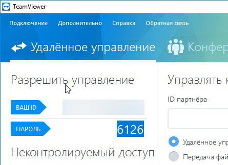 TeamViewer 13.2.26558 + ключ (на русском)