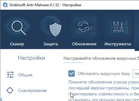 GridinSoft Anti-Malware 4.1.52.4980 + код активации